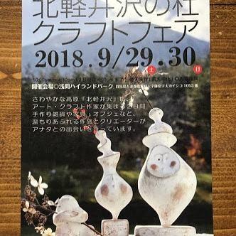 「北軽井沢の杜 クラフトフェア」開催のご案内!